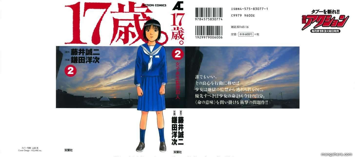 17 Sai (Kamata Youji) 9 Page 2