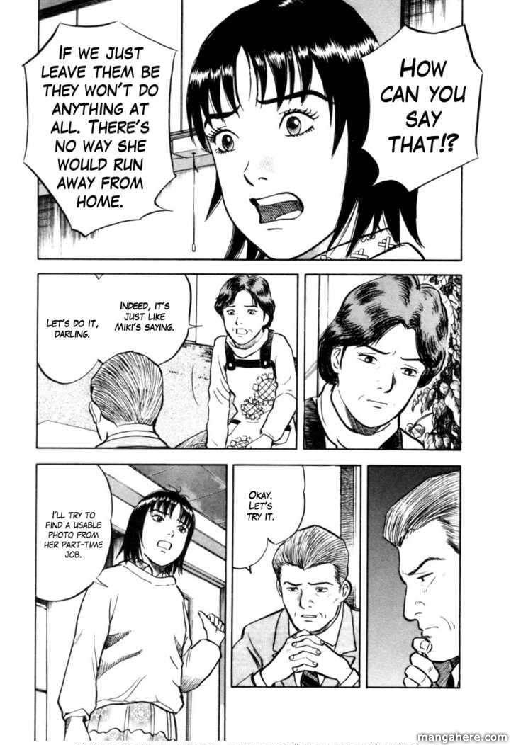 17 Sai (Kamata Youji) 11 Page 4