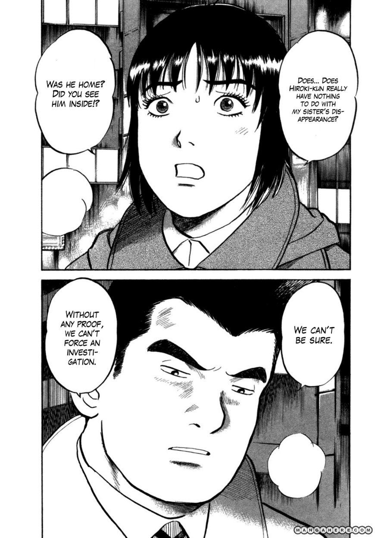 17 Sai (Kamata Youji) 17 Page 3