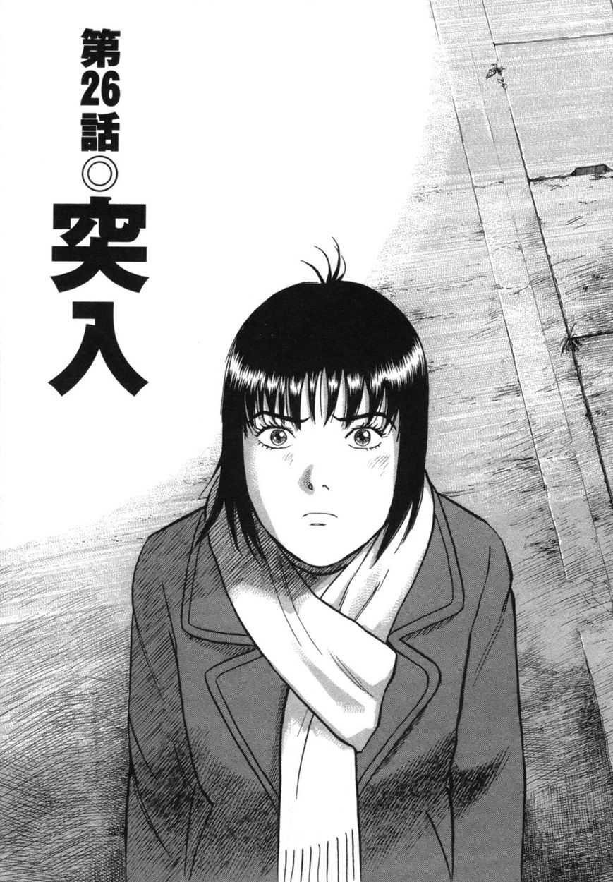 17 Sai (Kamata Youji) 26 Page 1