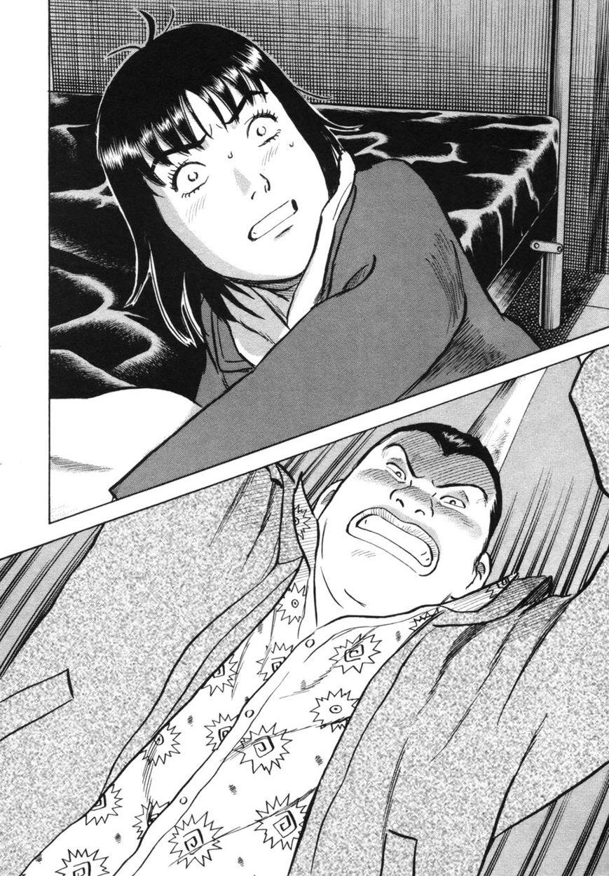 17 Sai (Kamata Youji) 29 Page 2