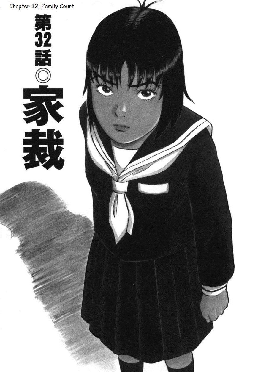 17 Sai (Kamata Youji) 32 Page 1