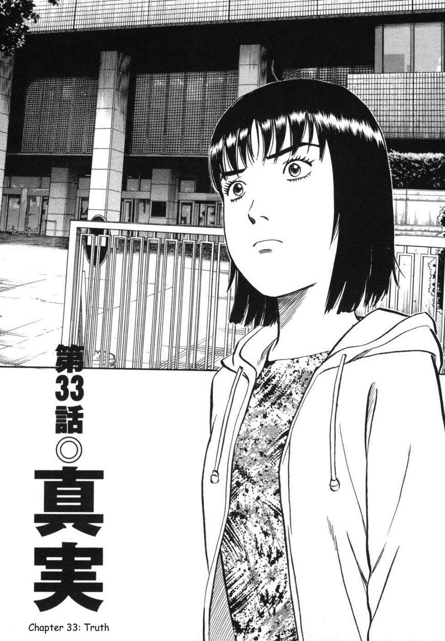 17 Sai (Kamata Youji) 33 Page 1