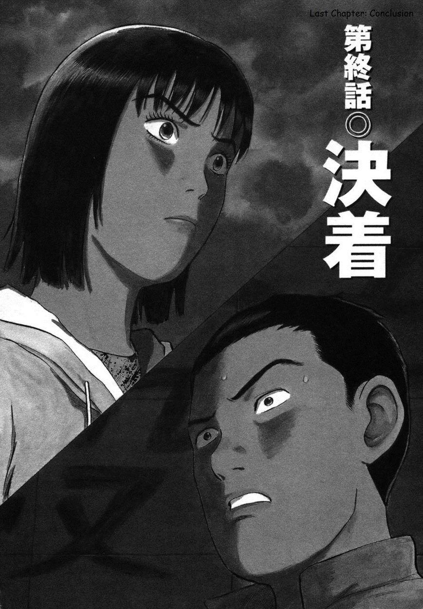17 Sai (Kamata Youji) 35 Page 1