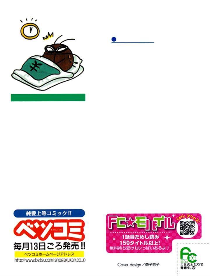 Kimi No Tonari De Seishunchuu 9 Page 1