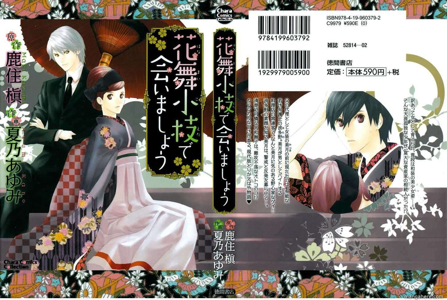 Hanamai Koeda De Aimashou 1 Page 2