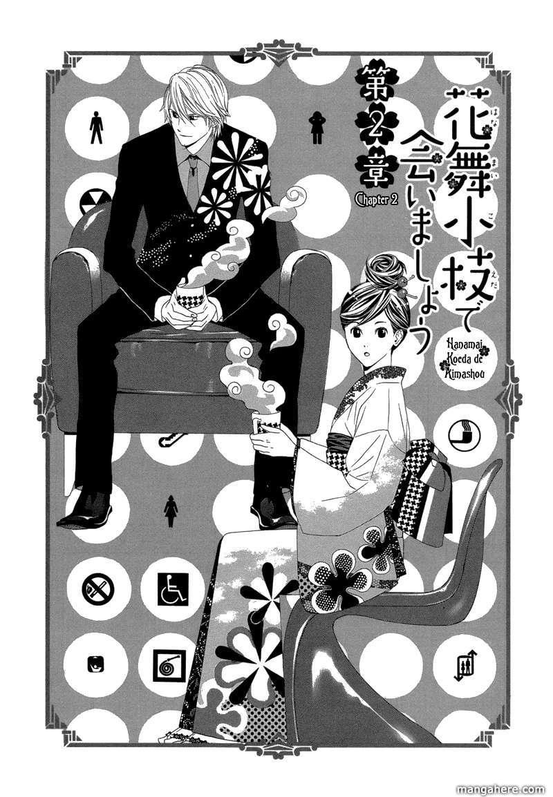 Hanamai Koeda De Aimashou 2 Page 2