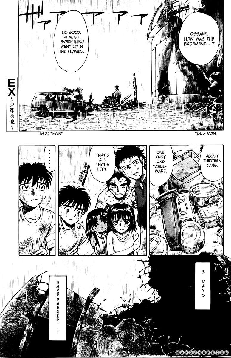 Ex Shounen Hyouryuu 12 Page 1