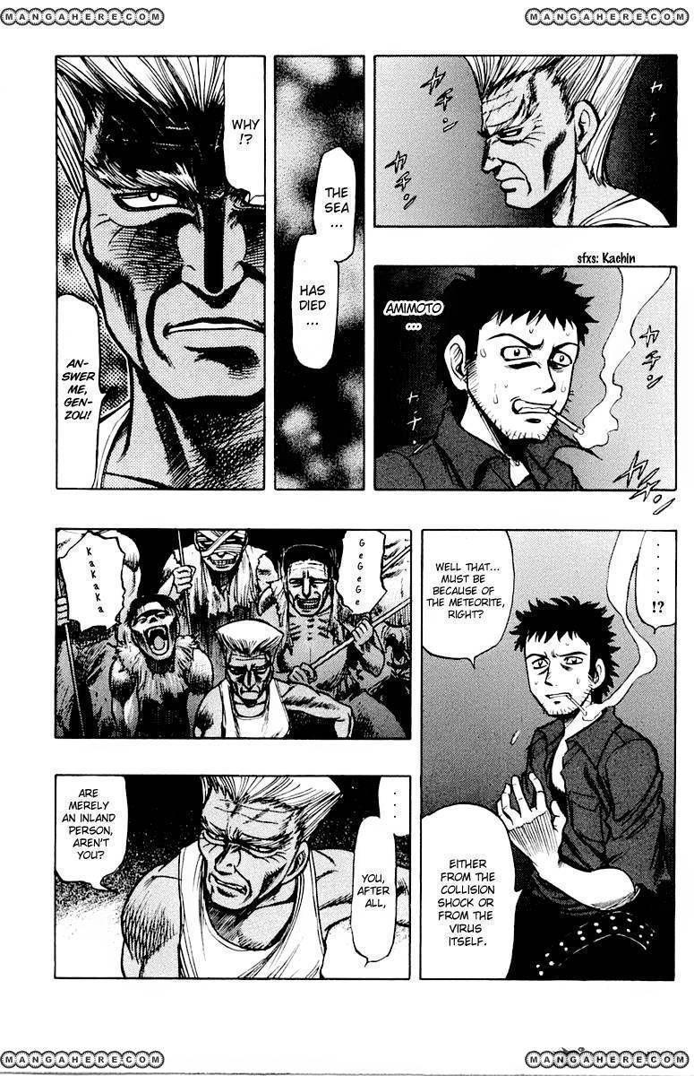 Ex Shounen Hyouryuu 14 Page 3