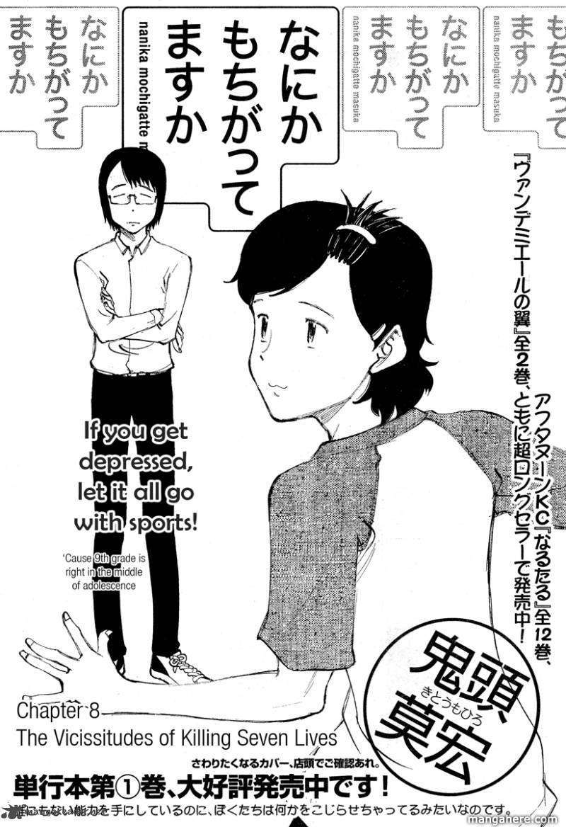 Nanika Mochigatte Masuka 8 Page 2