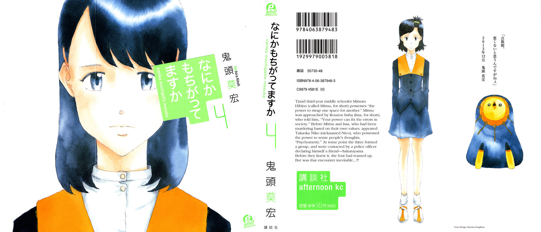 Nanika Mochigatte Masuka 19 Page 1