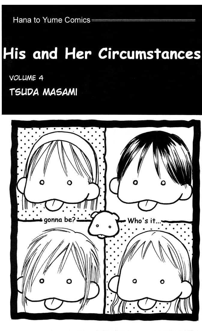 Kare Kano 13 Page 2