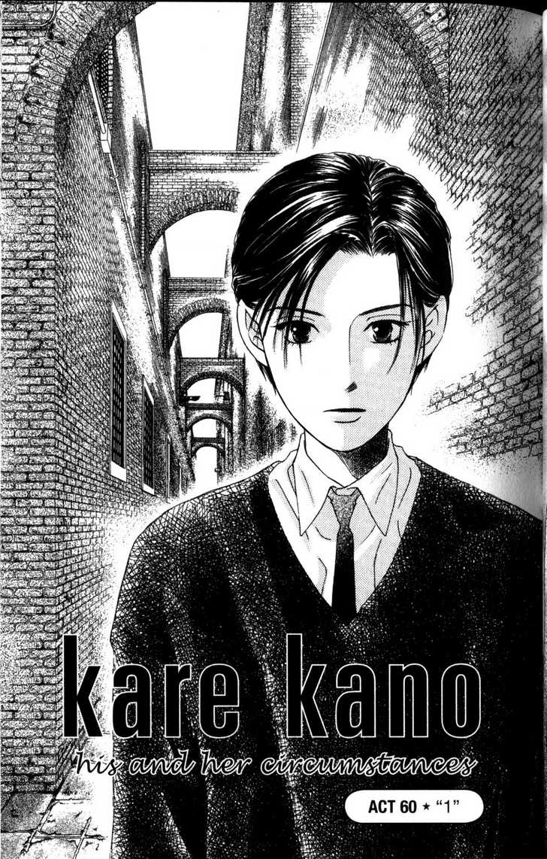 Kare Kano 60 Page 1