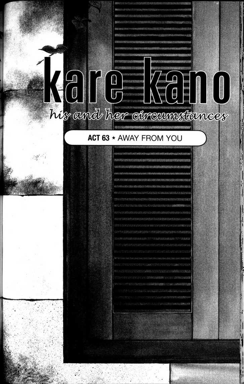 Kare Kano 63 Page 1