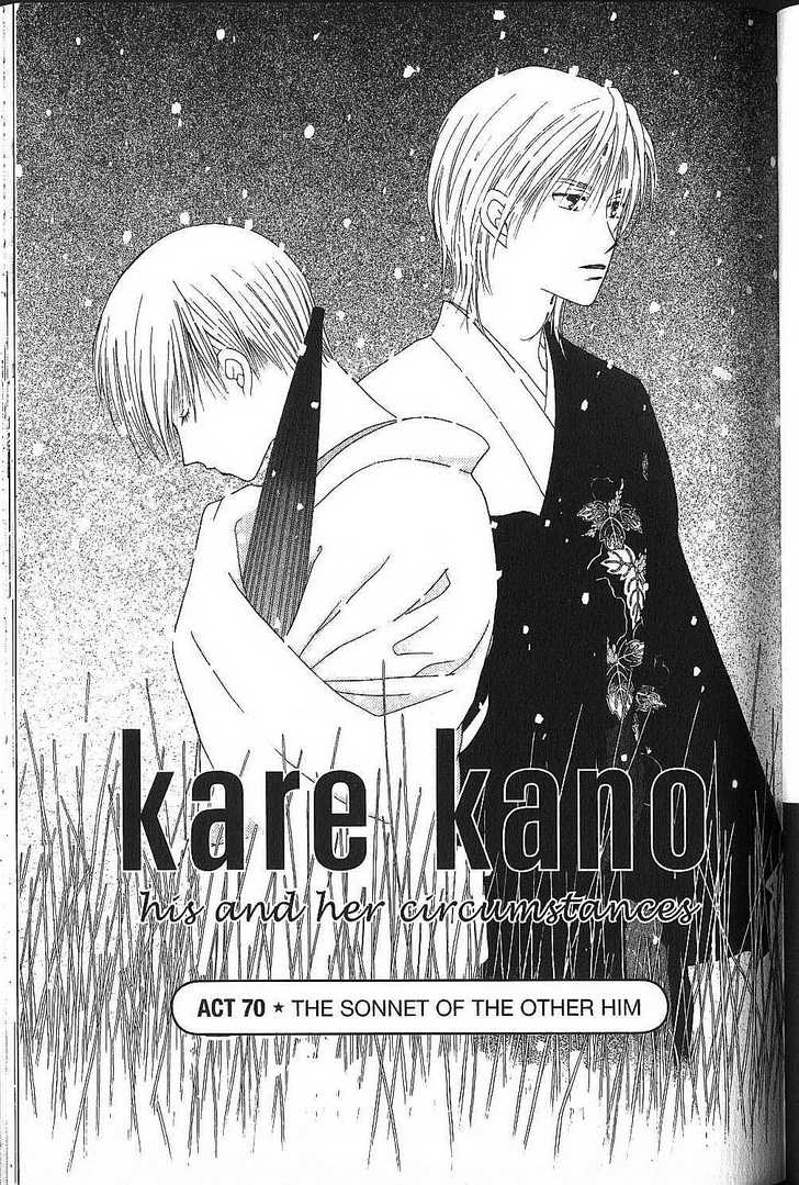 Kare Kano 70 Page 1
