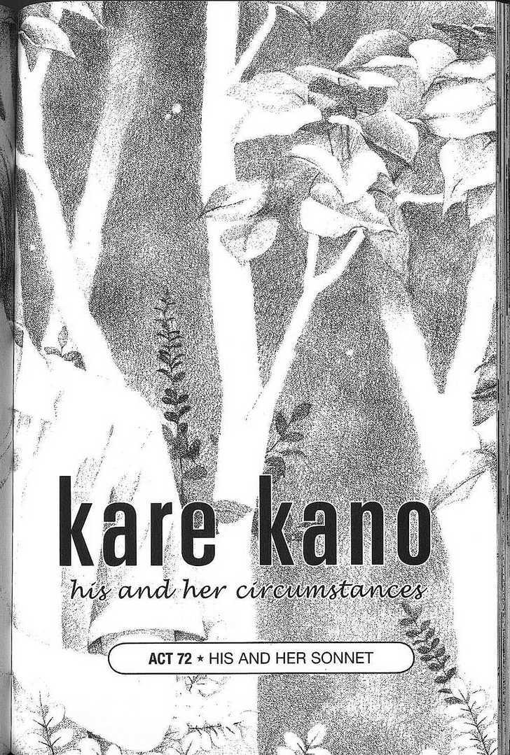 Kare Kano 72 Page 1