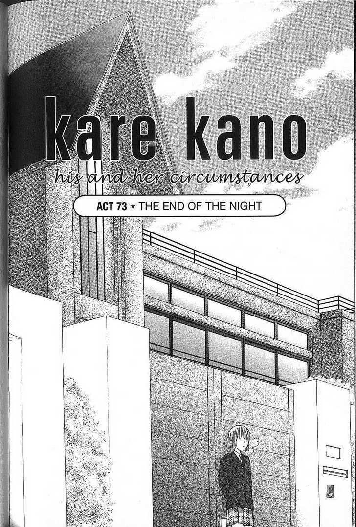 Kare Kano 73 Page 2