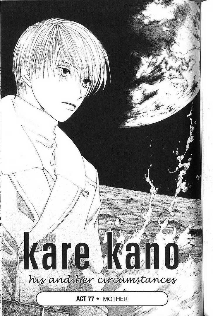 Kare Kano 77 Page 1
