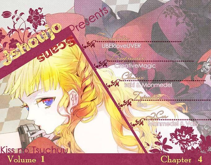 Kiss no Tsuchuu 4 Page 1