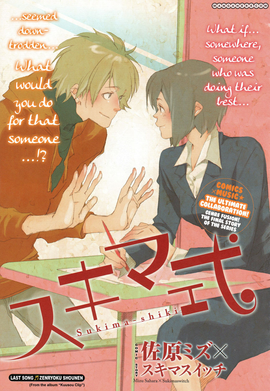 Sukima Shiki 6 Page 2