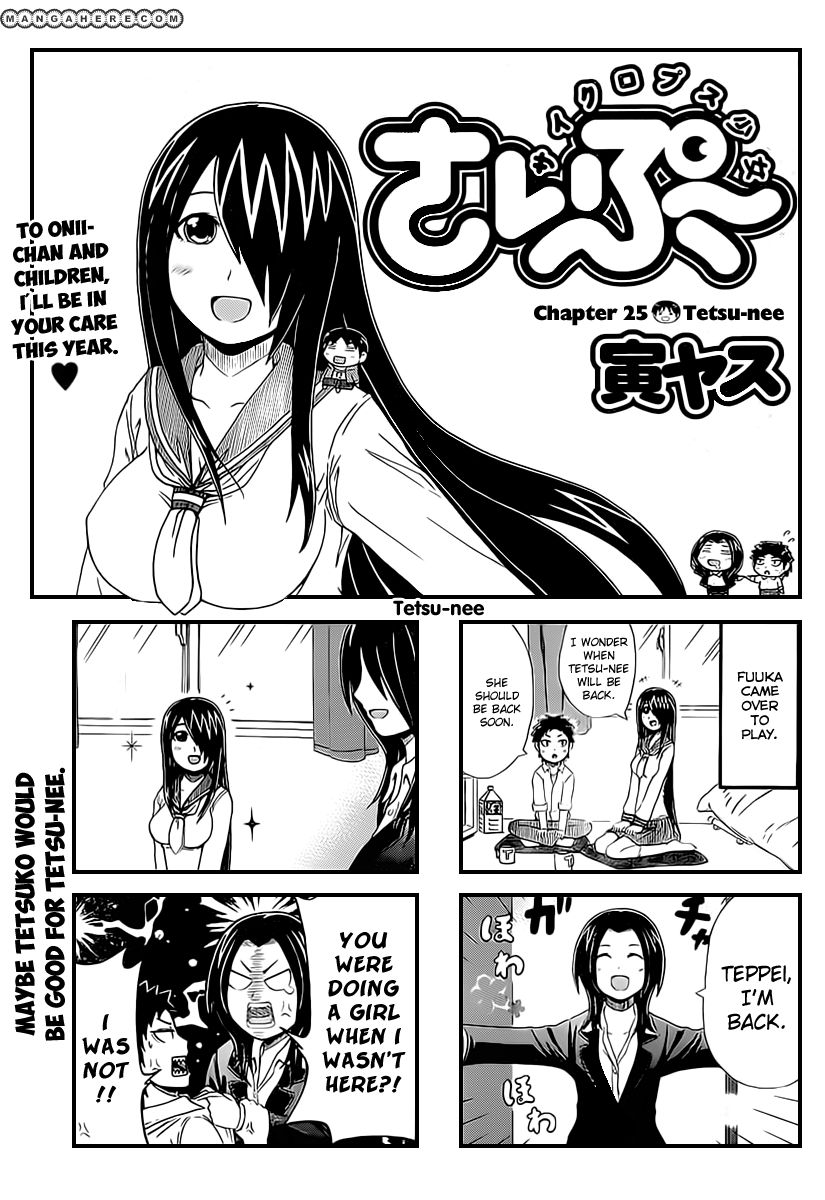 Cyclops Shoujo Saipu 25 Page 1