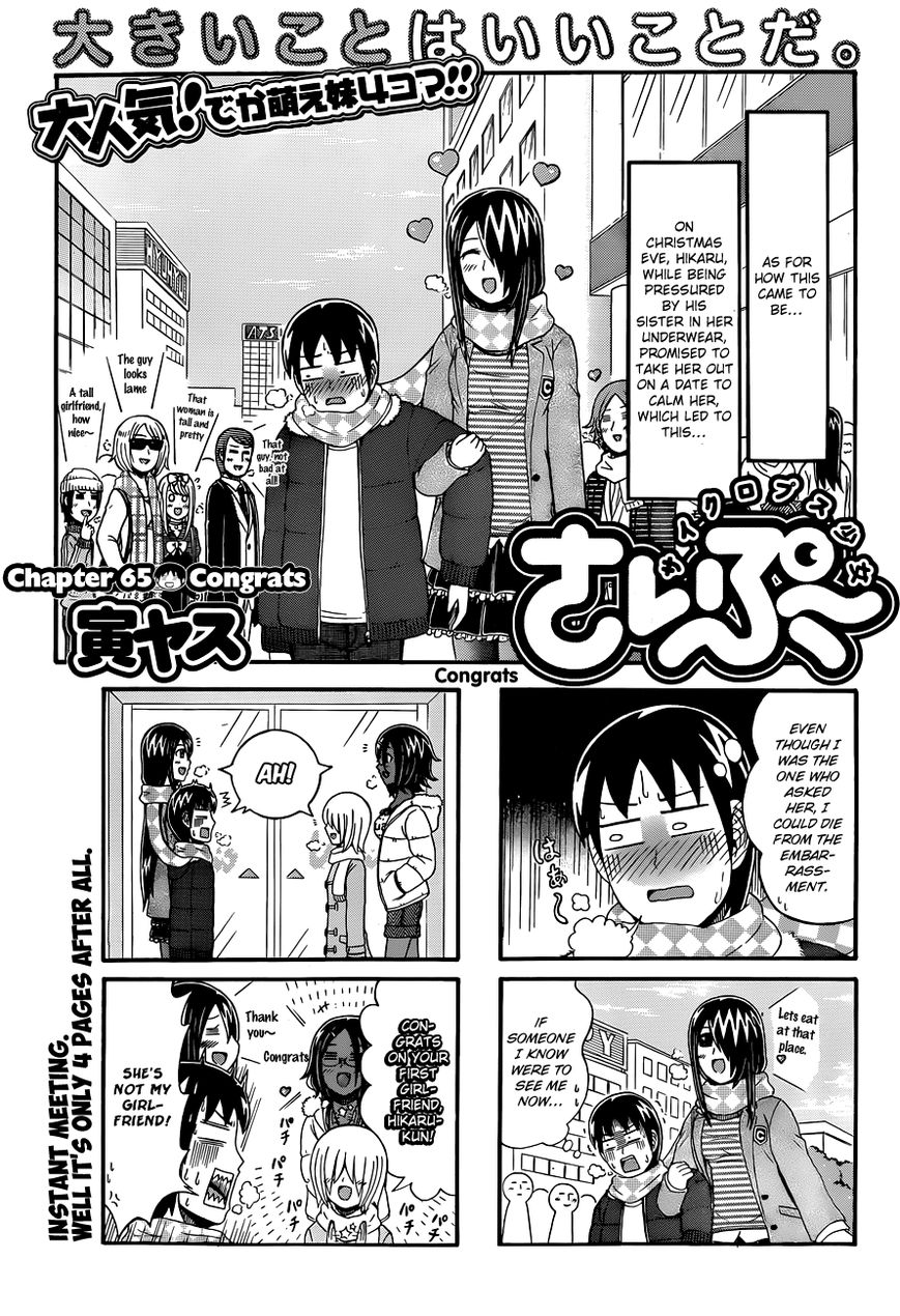 Cyclops Shoujo Saipu 65 Page 1