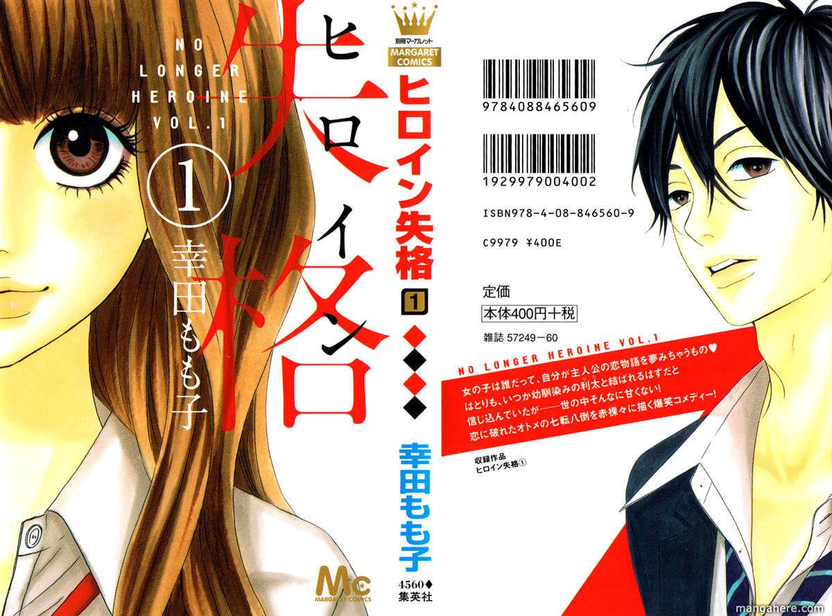 Heroine Shikkaku 1 Page 1