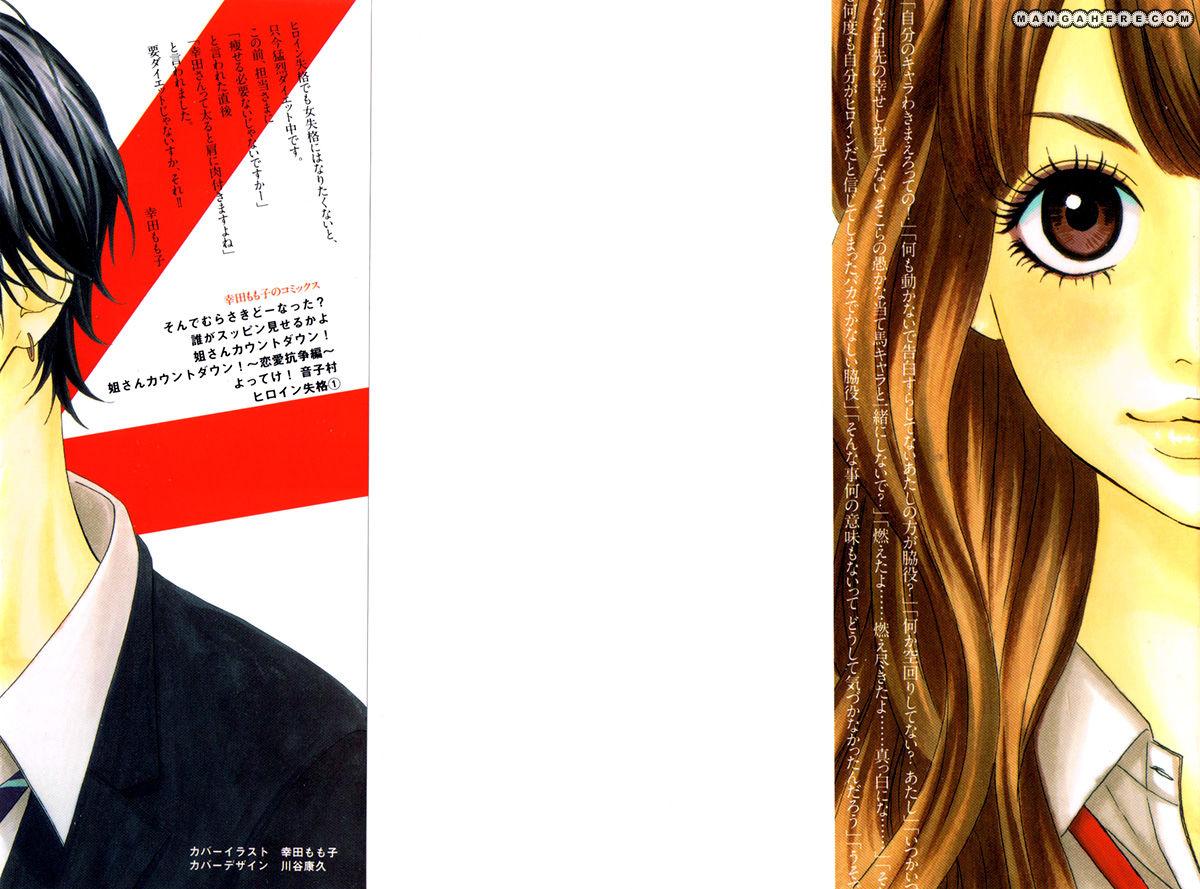 Heroine Shikkaku 4.5 Page 2