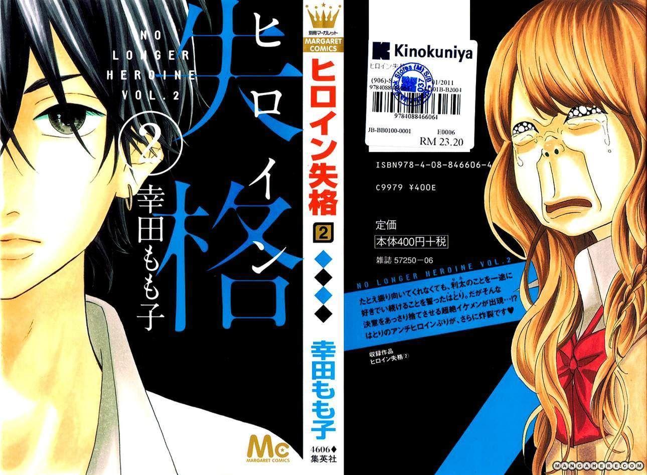 Heroine Shikkaku 8 Page 1