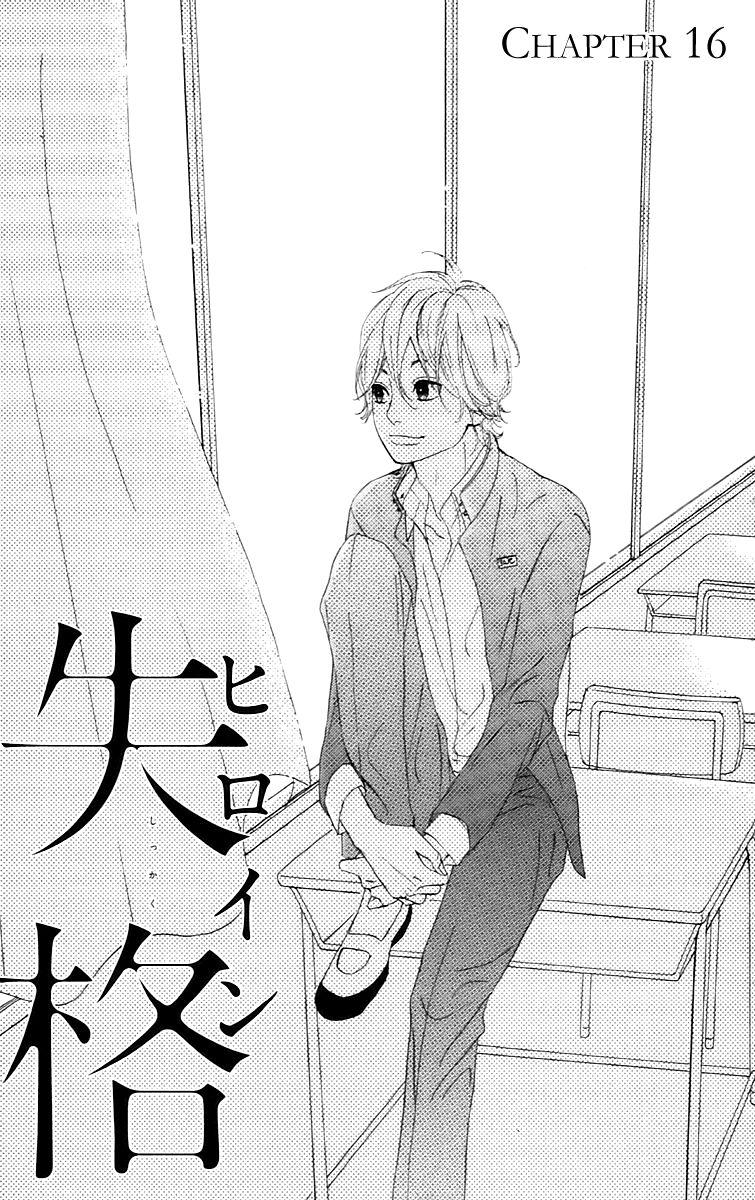 Heroine Shikkaku 16 Page 1
