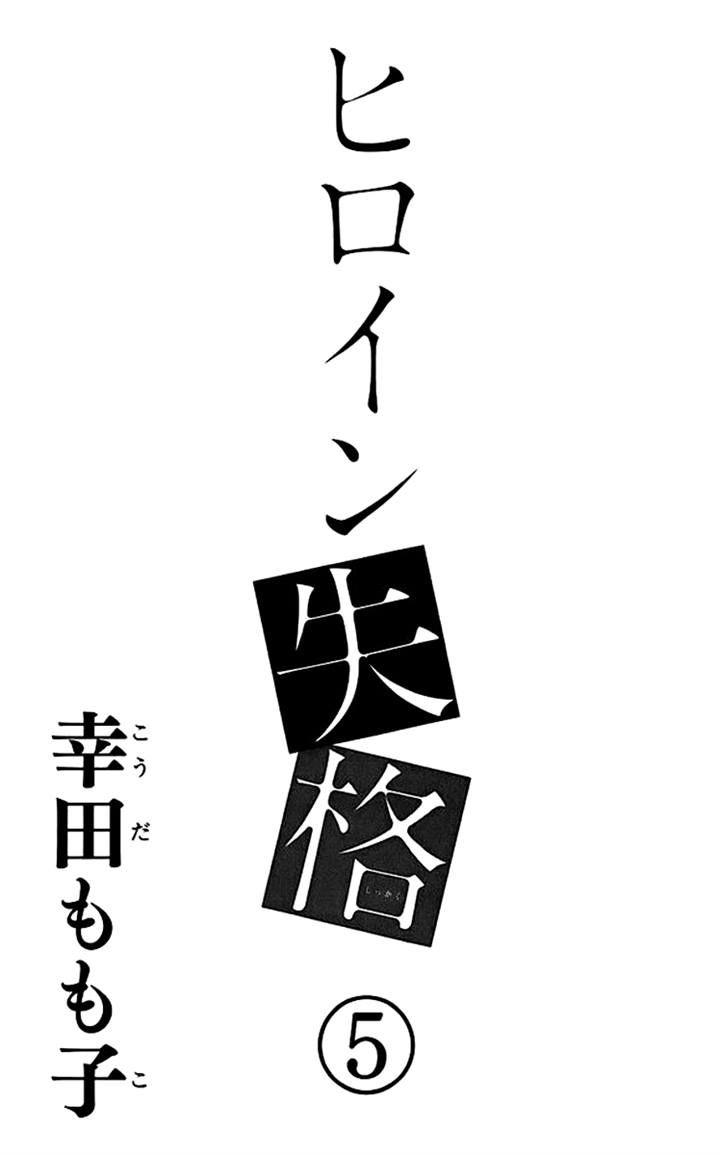 Heroine Shikkaku 17 Page 1