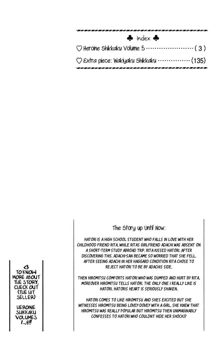 Heroine Shikkaku 17 Page 2