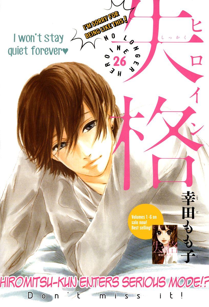 Heroine Shikkaku 26 Page 1