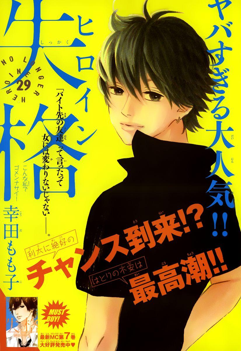 Heroine Shikkaku 29 Page 2