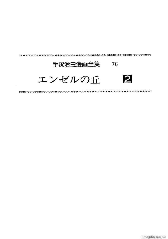 Angel no Oka 5 Page 3