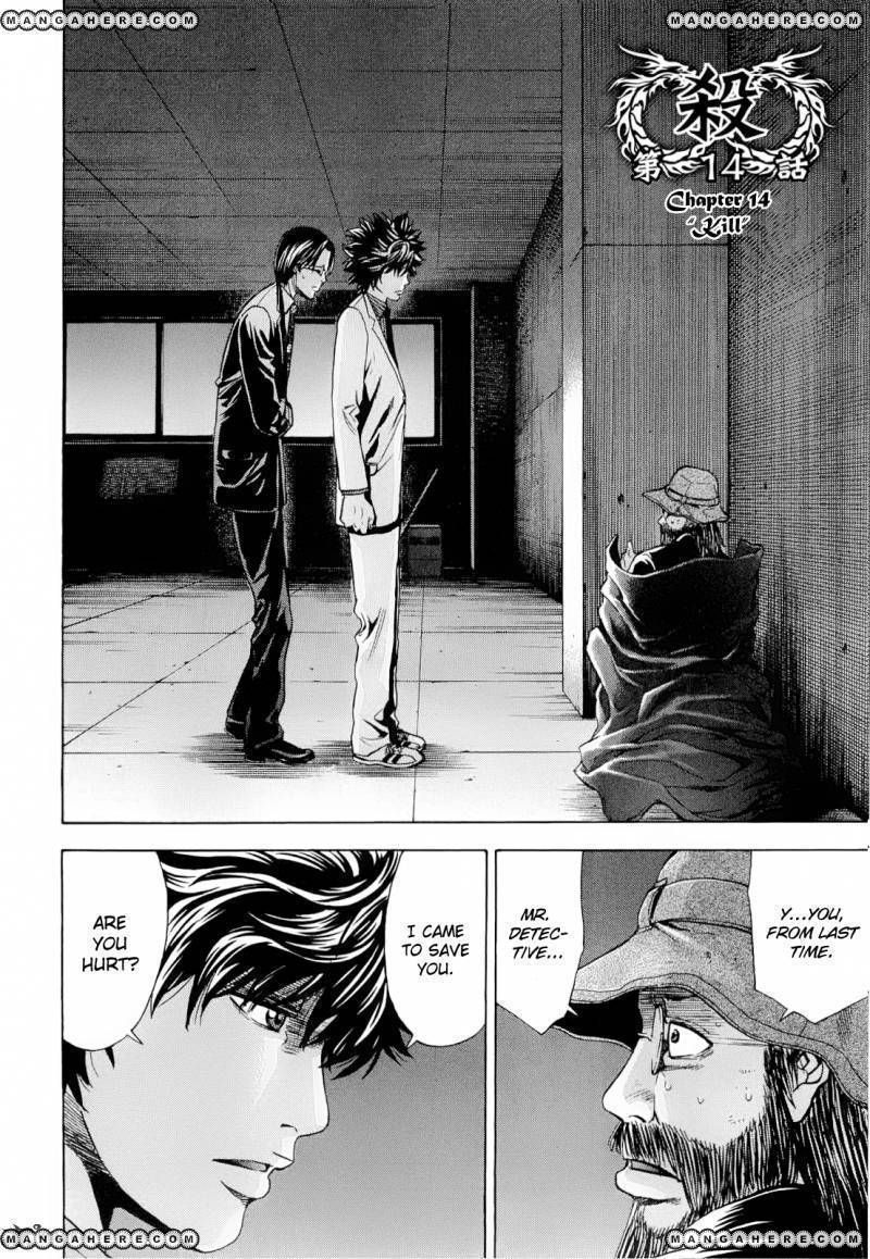 Ouroboros 14 Page 3