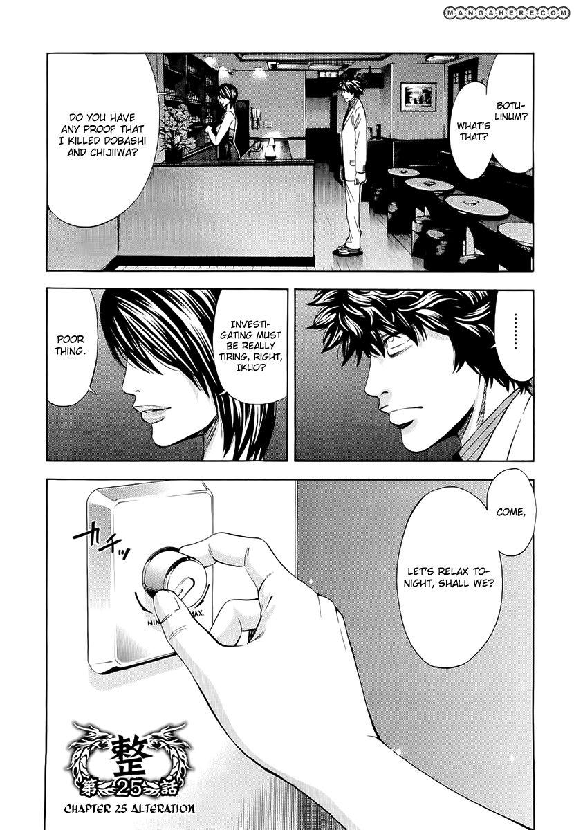 Ouroboros 25 Page 1