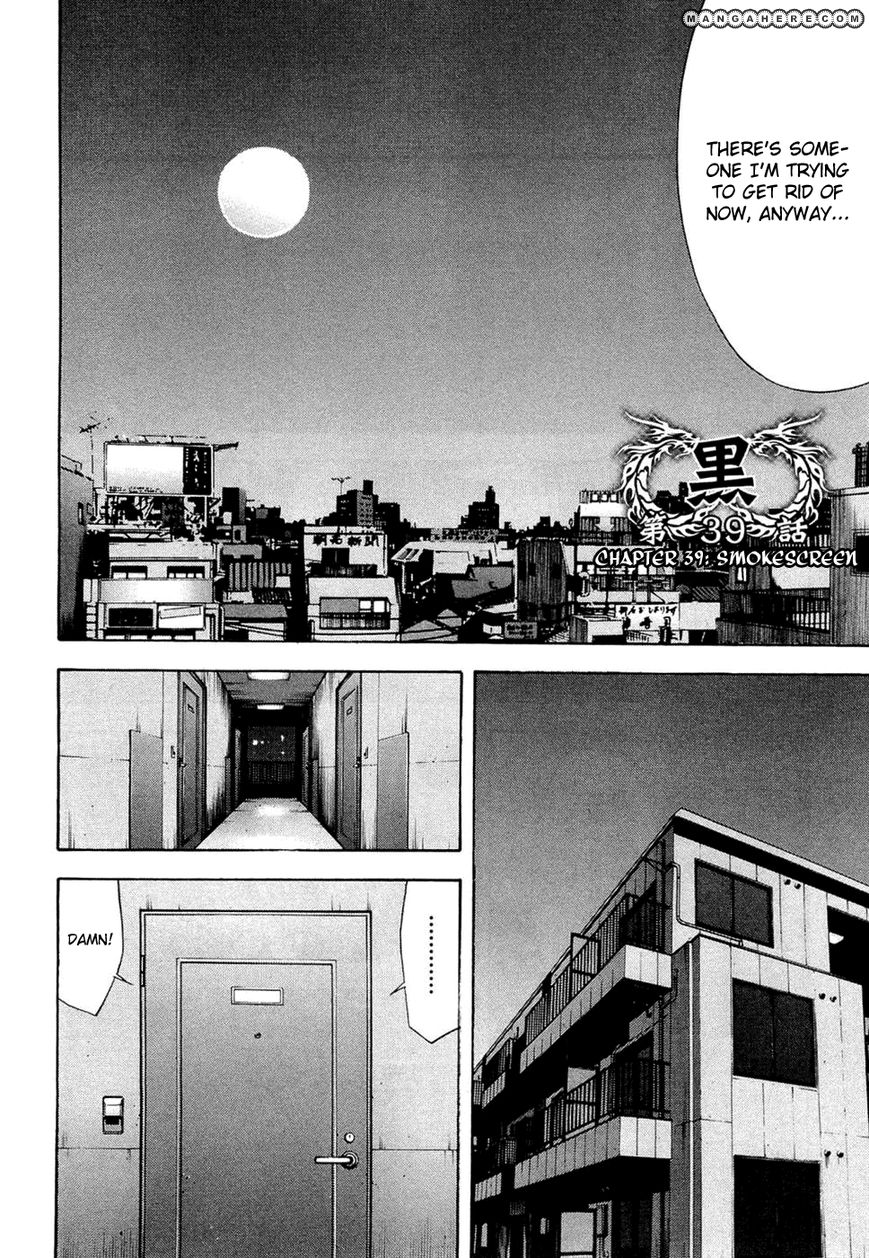 Ouroboros 39 Page 2
