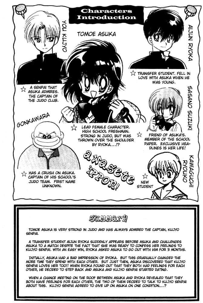 Awasete Ippon 10 Page 2