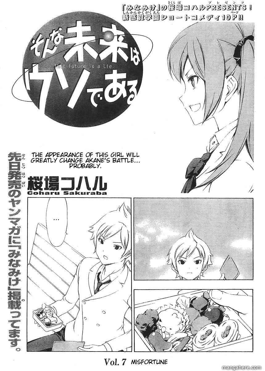 Sonna Mirai wa Uso de Aru 7 Page 1