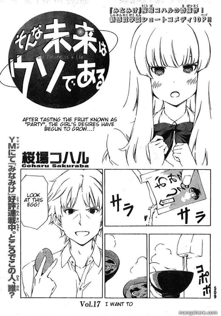 Sonna Mirai wa Uso de Aru 17 Page 1