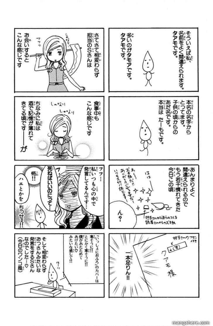 Isshoni Ofuro 4 Page 3