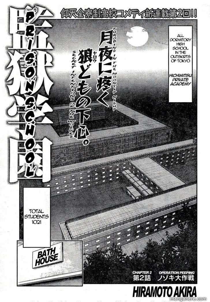 Kangoku Gakuen 2 Page 1