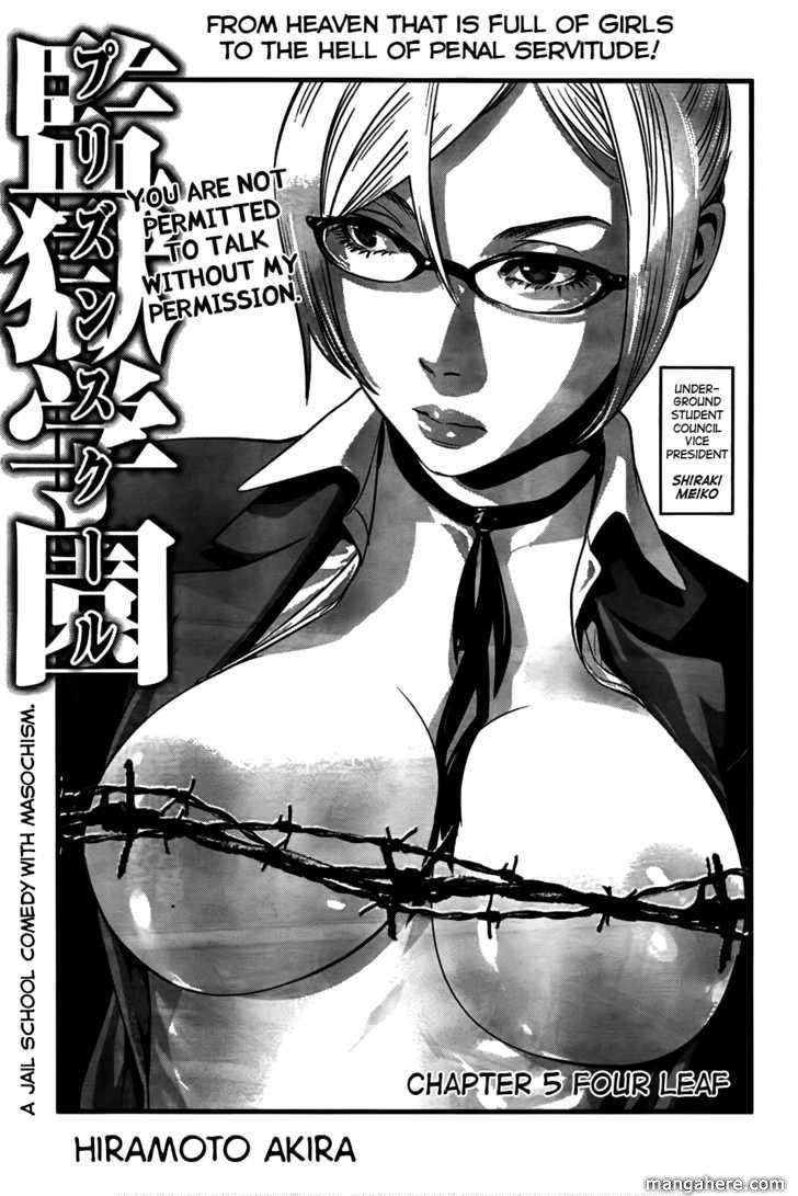 Kangoku Gakuen 5 Page 1