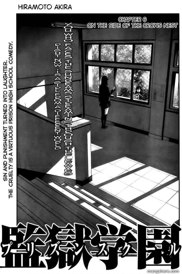 Kangoku Gakuen 6 Page 1