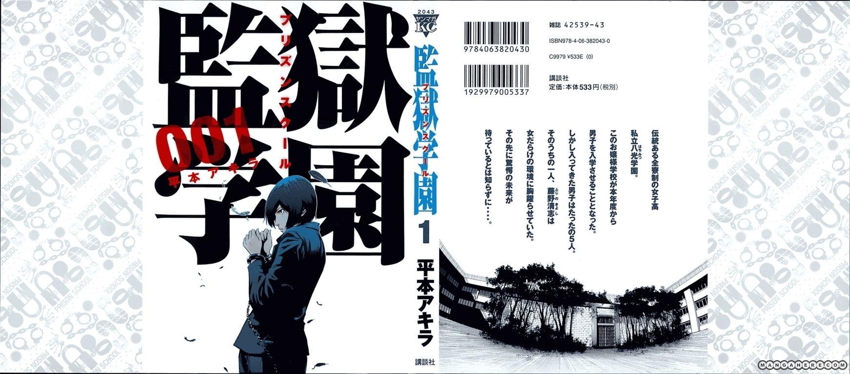Kangoku Gakuen 10 Page 3