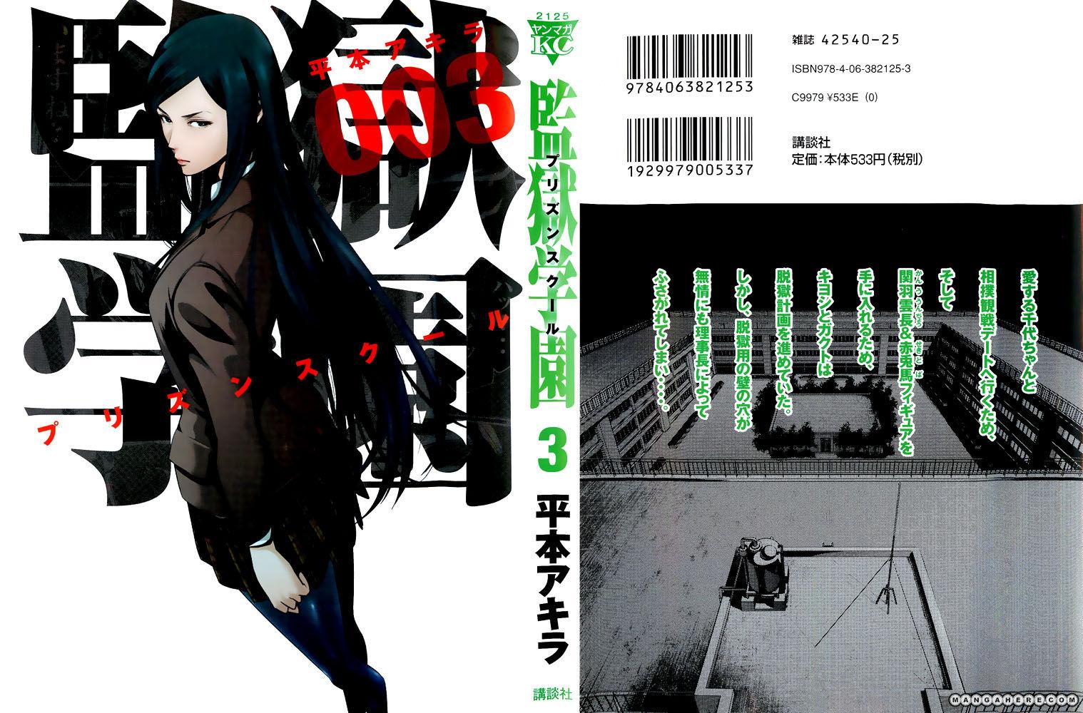 Kangoku Gakuen 28 Page 1