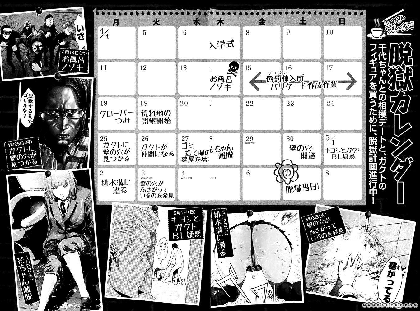 Kangoku Gakuen 28 Page 2