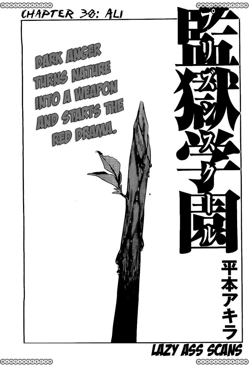 Kangoku Gakuen 38 Page 2