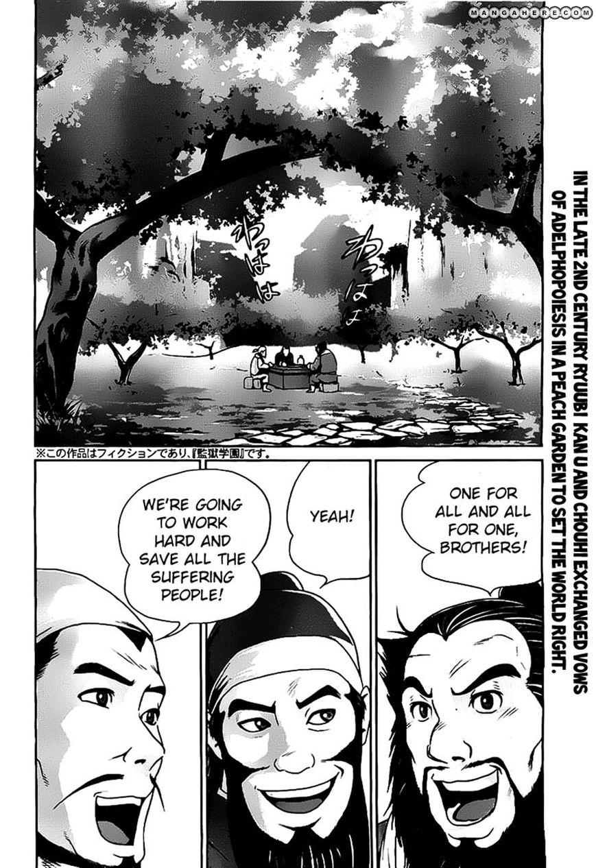 Kangoku Gakuen 45 Page 2